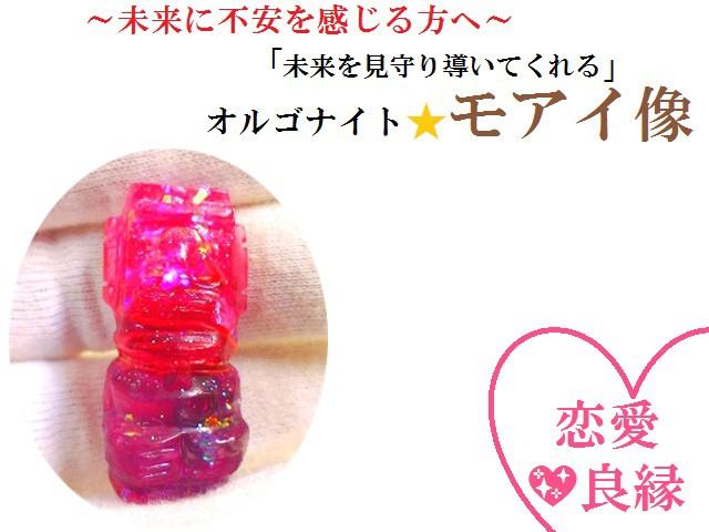 恋愛・良縁・魔除★ローズクォーツ★ピンク★未来...