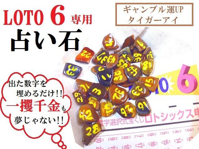 LOTO6専用(・o・)タイガーアイ★ギャンブル運UP...