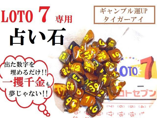 LOTO7専用(・o・)タイガーアイ★ギャンブル運UP・...