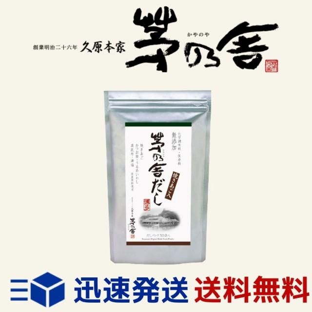 茅乃舎だし 8g×30袋 かやのやだし 出汁 国産原料 無添加 久原本家 正規品