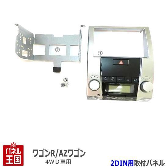スズキ【H17~H20 ワゴンR MH21S/MH22S 4WD車用】 ...