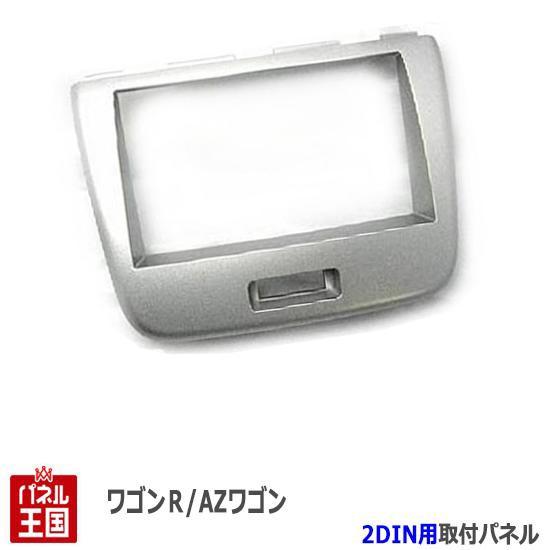 【H20〜H24 ワゴンR MH23S】 社外オーディオ/ナビ...