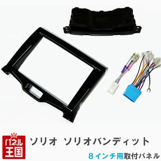 スズキ 配線付【平成27年8月から ソリオ ソリオバ...