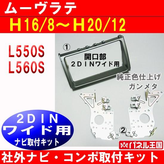 【H16〜H20 ミラジーノ L650S/L660S】【H16〜H20 ...