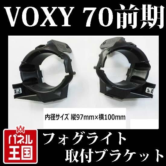 【H19〜H22 VOXYヴォクシー 前期用】純正フォグ ...