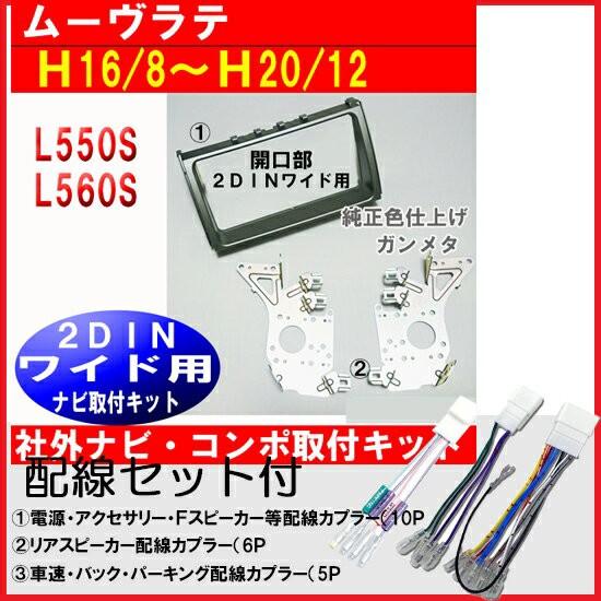 ダイハツ 配線セット付【H16~H20 ミラジーノ 】【...