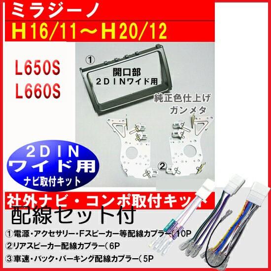 ダイハツ 配線セット付【H16~H20 ミラジーノ L650...