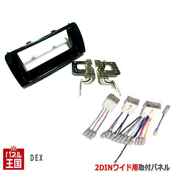 スバル 配線セット付【H20/11~H23/9 DEX(デックス...