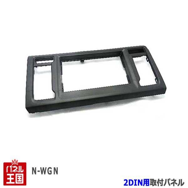 ホンダ【H25~ N-WGN JH1/JH2 異形ディスプレイ車...