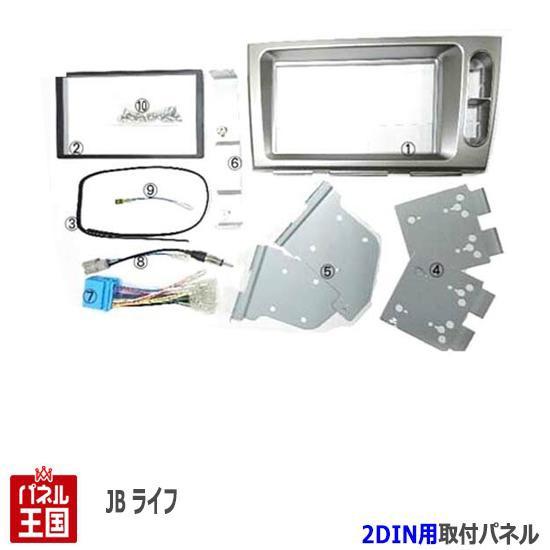 ホンダ【H15~H20 ライフ JB5/JB6/JB7/JB8 】 2DIN...