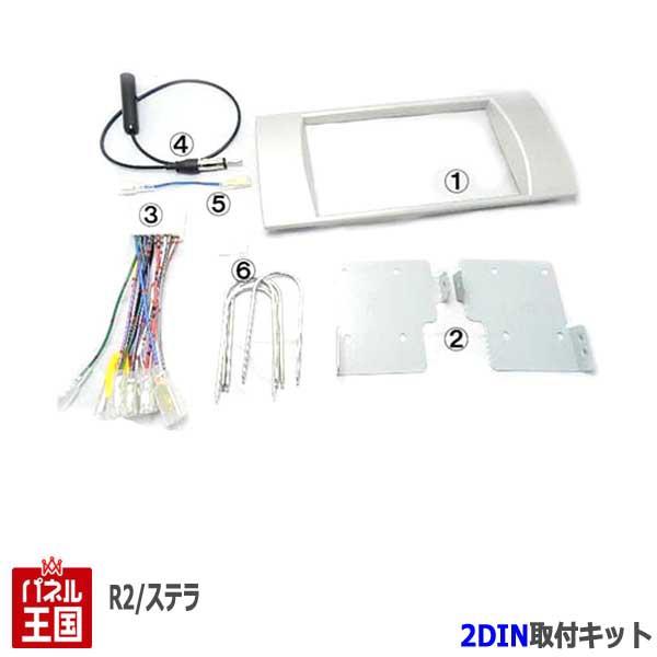 【配線付】スバル R2 (RC1/RC2) H15~H22【2DINナ...
