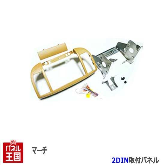 【配線付】ニッサン(日産) マーチ (AK12/BNK12/BK...