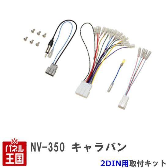 ニッサン(日産) NV350 キャラバン H26/3からH29/7...
