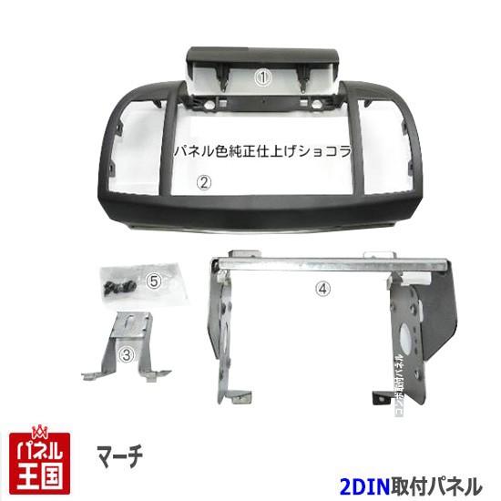 ニッサン(日産) マーチ (AK12/BNK12/BK12異形オー...