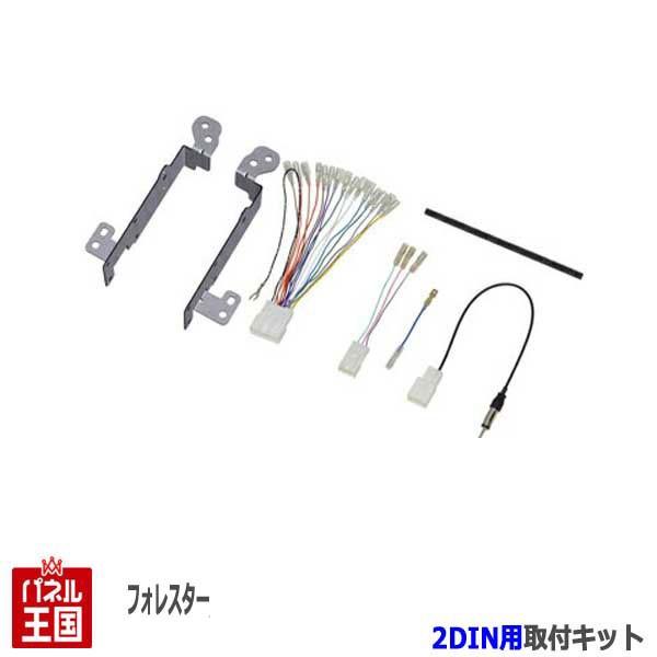 スバル フォレスター (SK9,SKE) H30/7~現在【2DIN...