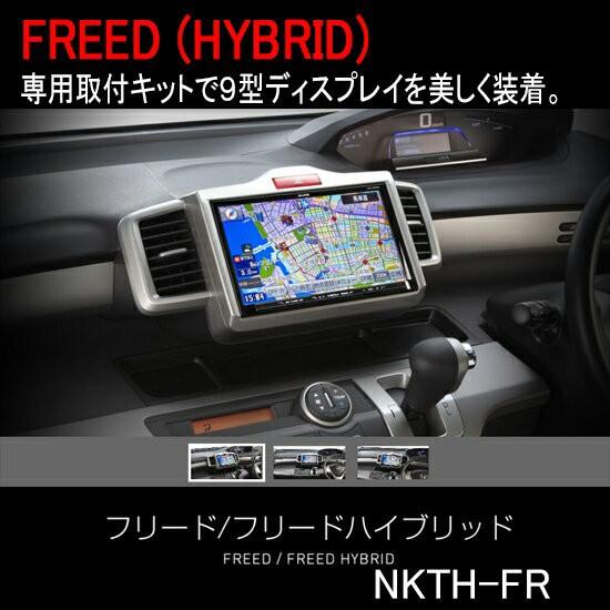 ホンダ【H23~現在 フリード・フリードハイブリッ...