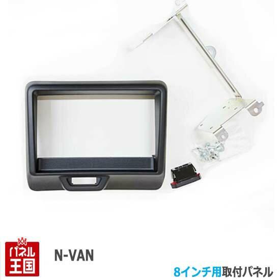 ホンダ N-VAN (JJ1)【8インチナビ取付キット】パ...