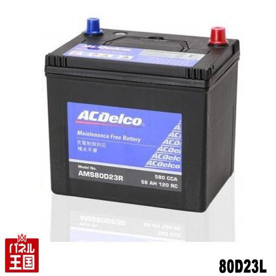 【国産車用 AC Delco AMS80D23L】交換後廃バッテ...