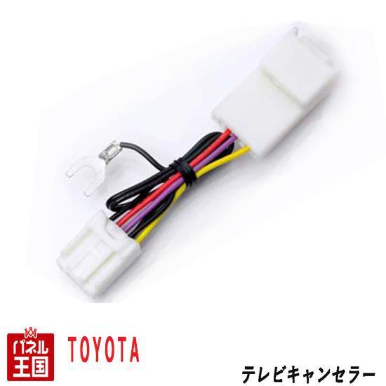 【トヨタ ディーラーオプションナビ用】TVキャン...