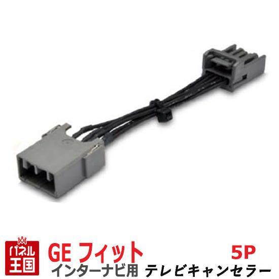 フィット GE6/GE7/GE8/GE9【ホンダ HDDインタ...