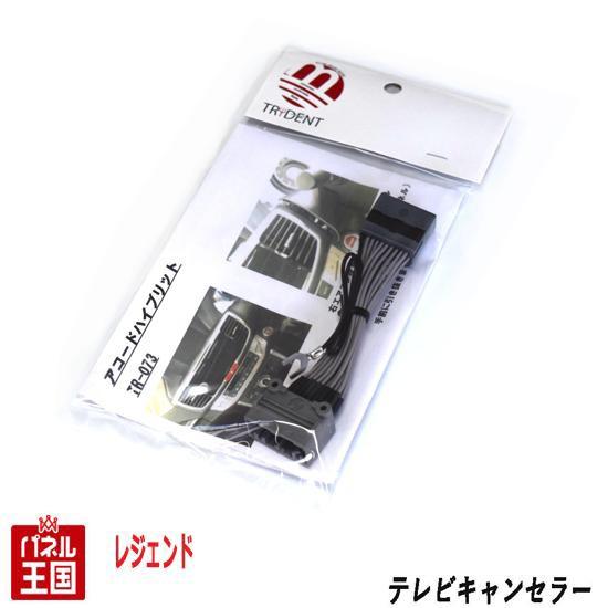 レジェンド KC2【ホンダ HDDインターナビ用】TVキ...