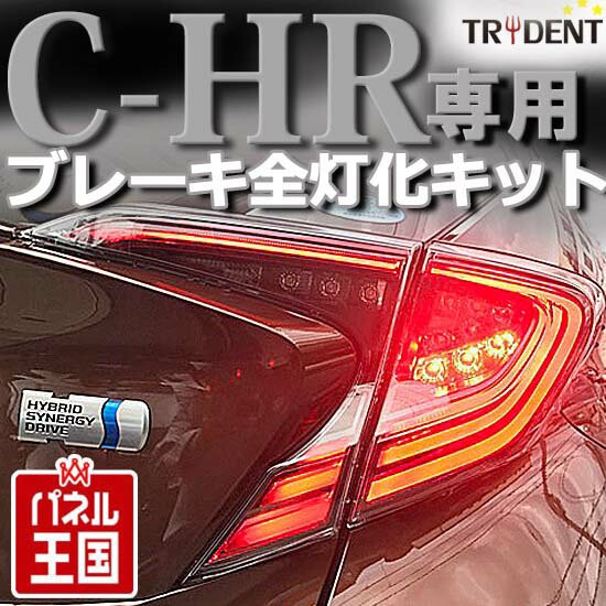 【C-HR専用】トヨタ/CHR ブレーキランプ制動時リ...