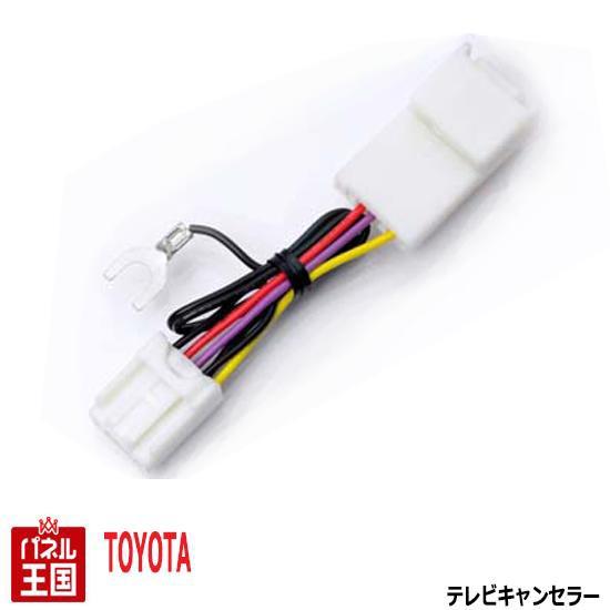 【トヨタ C-HR】カプラーオンの簡単取付 TVキャン...