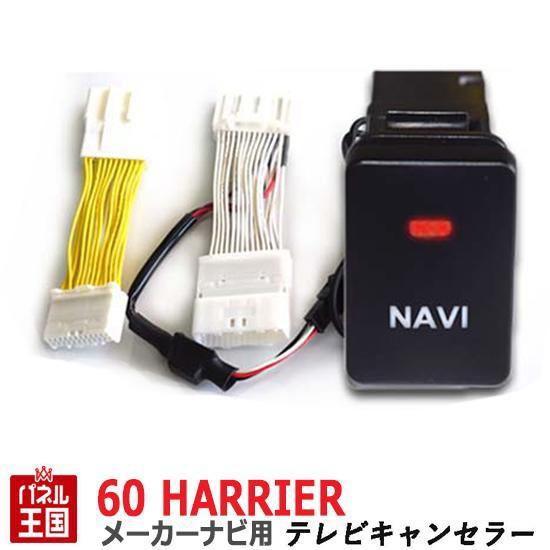 ハリアー(ハイブリッド) 60系【トヨタ メーカーオ...