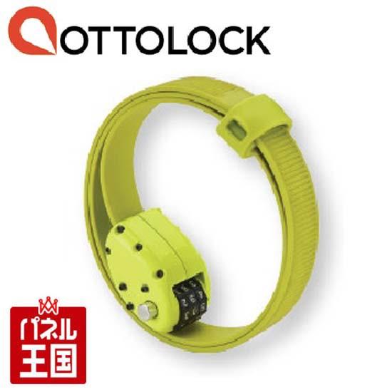 OTTOLOCK【150cm グリーン】サイクル 自転車 スキ...