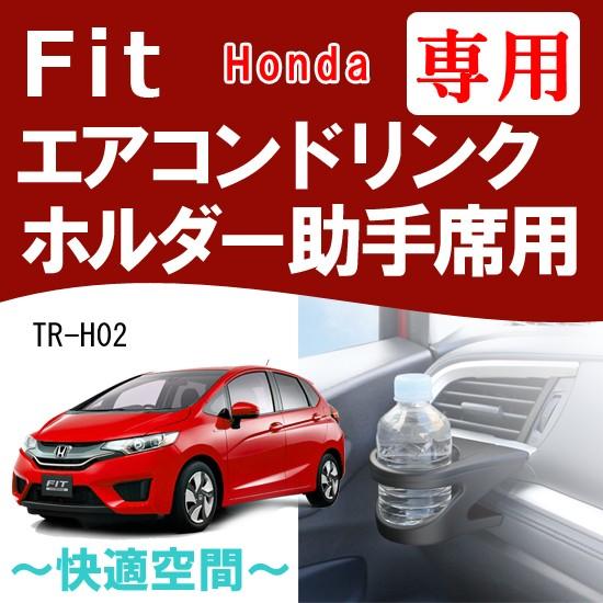 【ホンダ フィット 】【トライデント TR-H02】【F...
