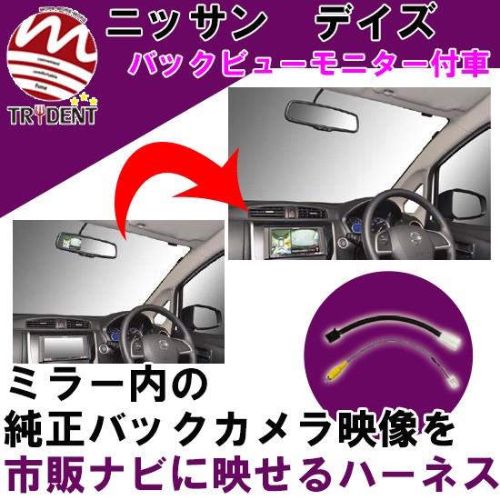 【ニッサン デイズ B21W 三菱ekワゴン B11 バック...