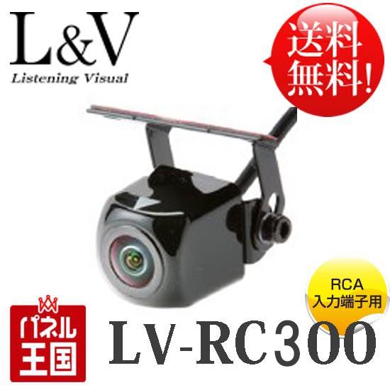 L&Vバックカメラ【LV-RC300】高感度CMOSセンサ...