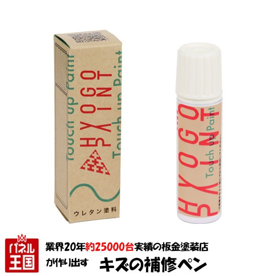 バイク用タッチアップペイント【ホンダ PS250】ハ...
