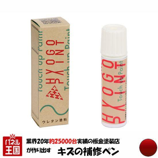 タッチアップ ペイント【マツダ CX-5】ジールレッ...