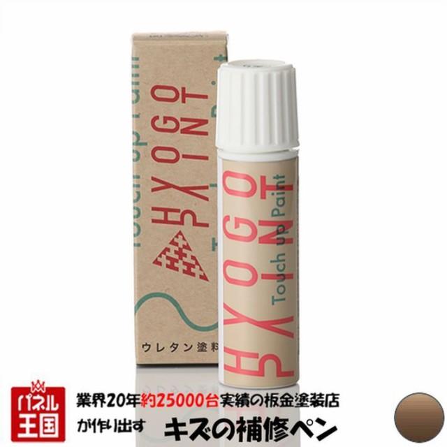 タッチアップペン トヨタ RAV4 ブロンズマイカメ...