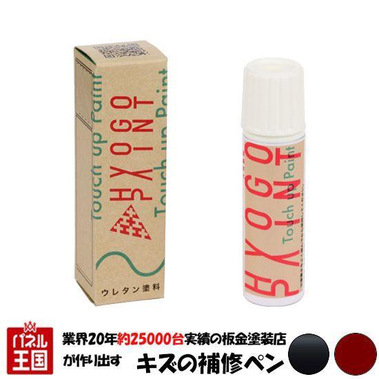 タッチアップ ペイント【スズキ ソリオバンディッ...