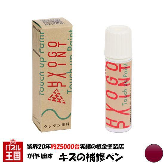 タッチアップ ペイント【ホンダ フィット FIT】ル...
