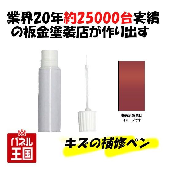 タッチアップ ペイント【トヨタ シエンタ】レッド...
