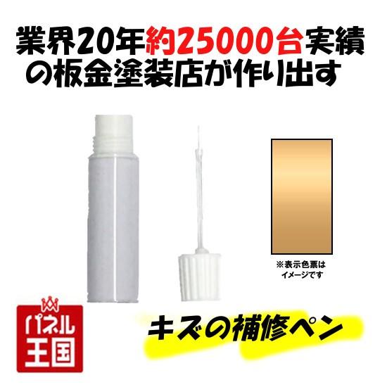 タッチアップ ペイント【ニッサン(日産) デイズル...