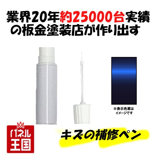 タッチアップ ペイント【ホンダ エアウェイブ】デ...