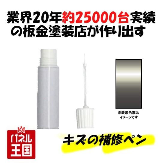 タッチアップ ペイント【日産(ニッサン) ムラーノ...