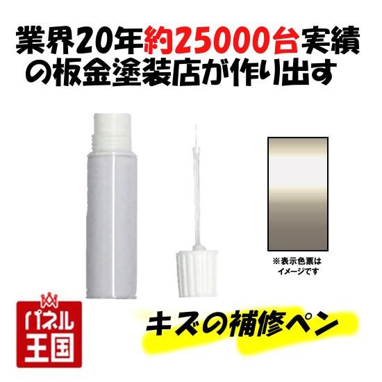 タッチアップ ペイント【ニッサン(日産) マーチ】...