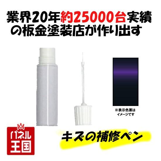 タッチアップ ペイント【スバル レガシィツーリン...
