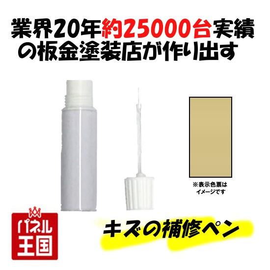 タッチアップ ペイント【日産(ニッサン) マーチ】...