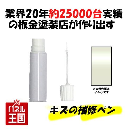 タッチアップ ペイント【スバル レヴォーグ】クリ...