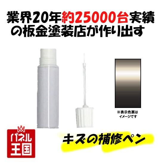 タッチアップ ペイント【ニッサン(日産) NV350キ...
