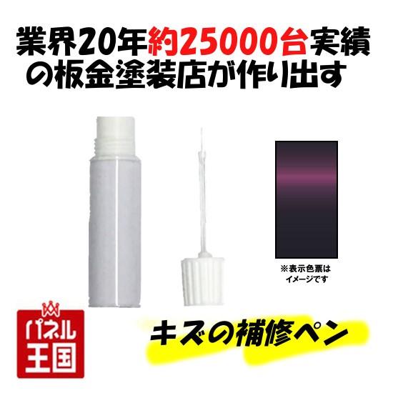 タッチアップ ペイント【日産(ニッサン) セレナ】...