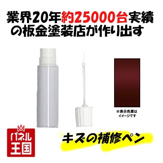 タッチアップ ペイント【ニッサン(日産) セレナ】...