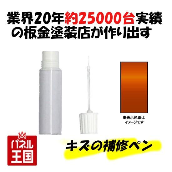 タッチアップ ペイント【ダイハツ WAKE(ウェイク)...