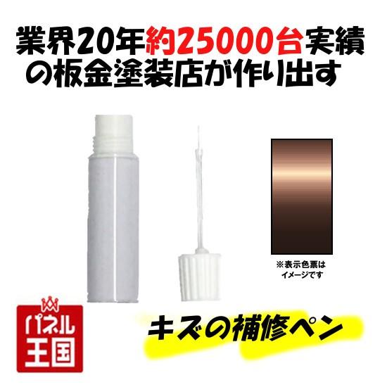 タッチアップ ペイント【ホンダ ライフ LIFE】ベ...